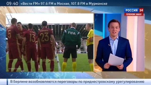 Новости на «Россия 24» • Сборная России по футболу проиграла команде Чехии в товарищеском матче