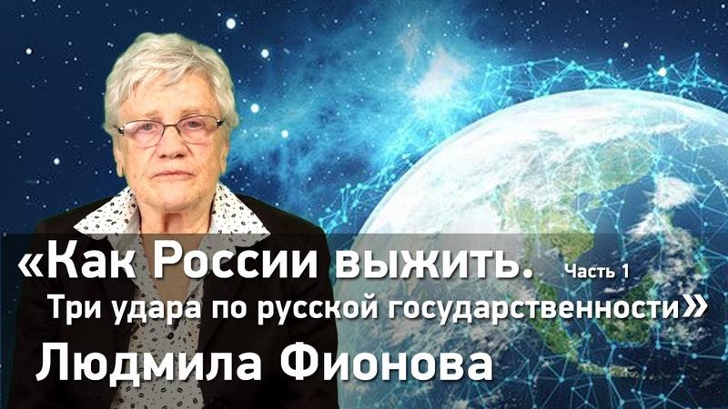 Три удара по русской государственности Как России выжить 1