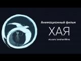 Анимационный короткометражный фильм Хая от The Animation School - Maudy Mthimkhulu, Philip Stubbs