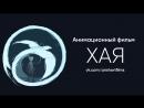 Анимационный короткометражный фильм «Хая» от The Animation School - Maudy Mthimkhulu, Philip Stubbs