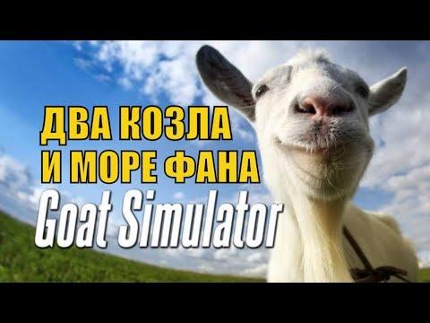 Goat Simulator: Папа и сын козлы (симулятор козла)
