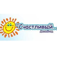 """Логотип """"Счастливый..."""" Детский сад"""