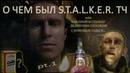 О чем был S.T.A.L.K.E.R.: Тень Чернобыля