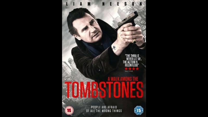 Прогулка среди могил (2014)детектив, триллер, криминал, драма