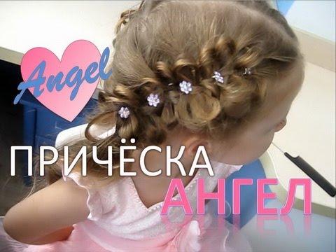 ПРИЧЕСКА АНГЕЛ/ Прическа для выпускного / How to make a baby hairstyle Angel