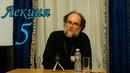 Пятая лекция из курса истории Русской Православной Церкви в XX веке ММОМ