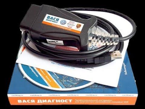 Диагностическое оборудование для автомобилей VAG VW Audi Skoda Seat Porsche Вася Диагност