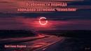 Особенности периода коридора затмений. | G.Chenneling