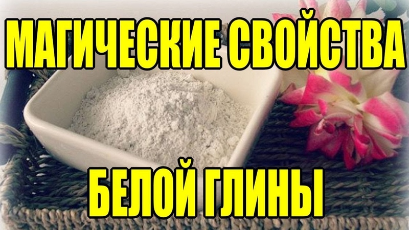 Магические свойства белой глины Каолин Андрей Дуйко