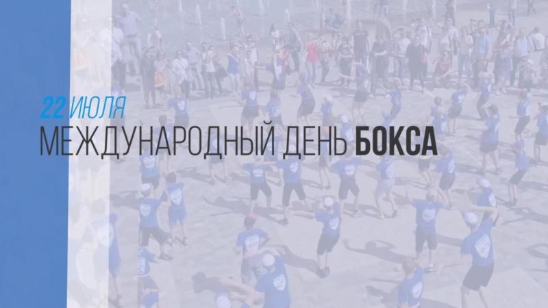 Международный день бокса 22 июня 2018