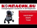 Вся правда о коляске Valco Baby SNAP 4 Trend . Обзор детских колясок от Компасик.Ру
