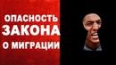 Николай Стариков- ОПАСНОСТЬ НОВОГО ЗАКОНА О МИГРАЦИИ - 17.02.2019