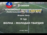 5 сезон Вторая Лига 9 тур Волна - Молодая Гвардия 12.05.2018