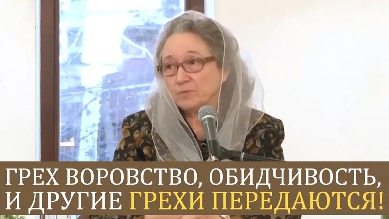 Грех ВОРОВСТВО, ОБИДЧИВОСТЬ, и другие ГРЕХИ передаются! - Людмила Плетт