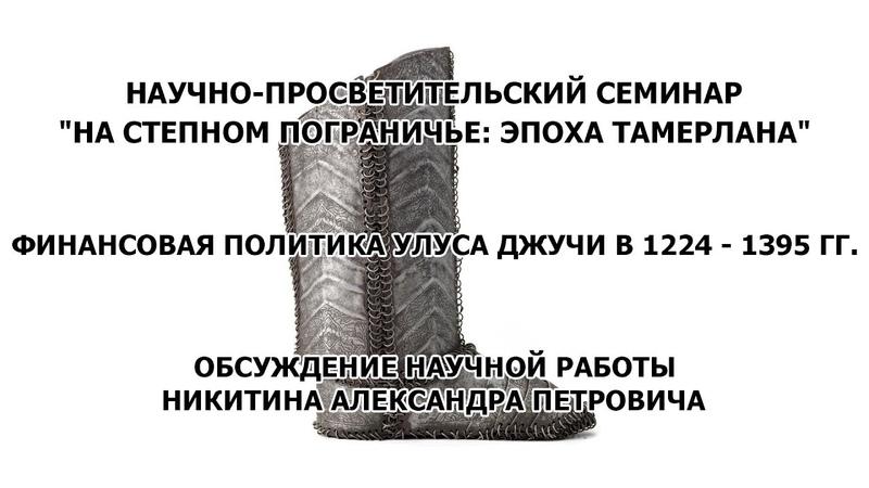 На Степном Пограничье: эпоха Тамерлана. Финансовая система Улуса Джучи в 1224 - 1395 гг.