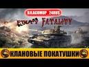 ⛔ Клановые покатушки│ FTLTY Fatality ⛔ Запись стрима от 18 05 2019