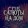 Салюты на дом.рф -Пиротехника Фейерверки Салюты