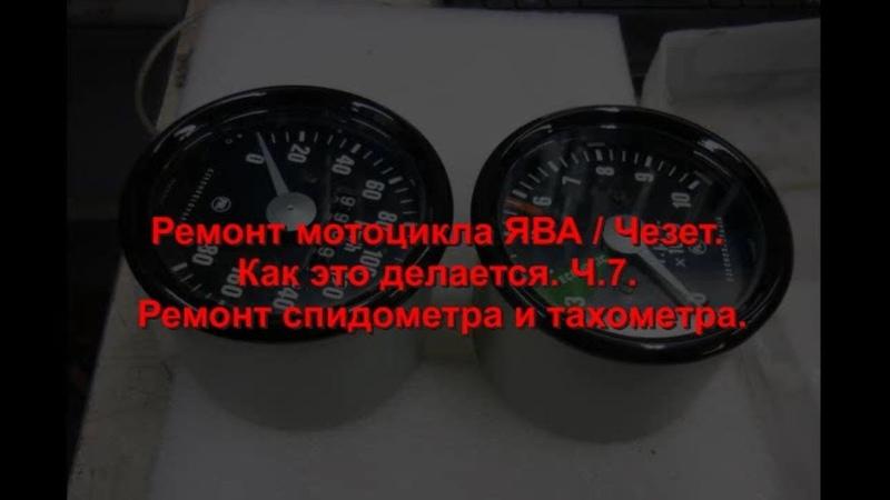 Ремонт мотоцикла ЯВА Чезет Как это делается Ч 7 Ремонт спидометра и тахометра