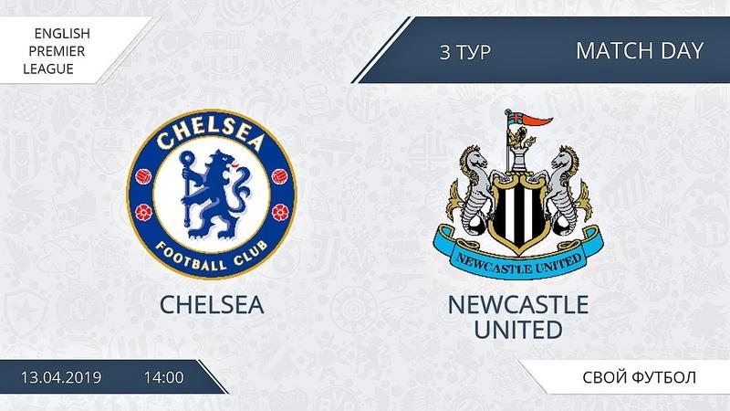 Chelsea 2 4 Newcastle United 3 тур Англия