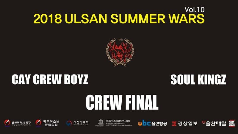 Финал ULSAN SUMMER WARS vol.10. CAY CREW BOYZ vs SOUL KINGZ.