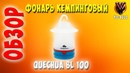 Обзор и тест кемпингового фонаря QUECHUA BL 100 Фонарь для освещения палатки и кемпинга