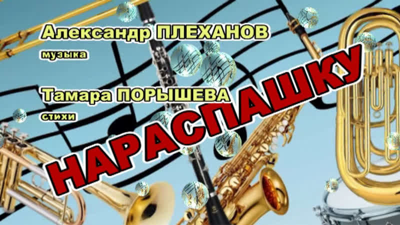 Александр ПЛЕХАНОВ - Нараспашку (А.Плеханов - Т.Порышева)