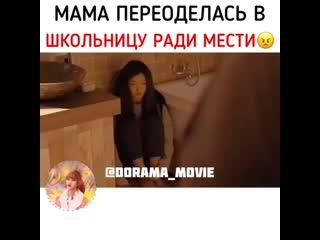 дорама разгневанная мама
