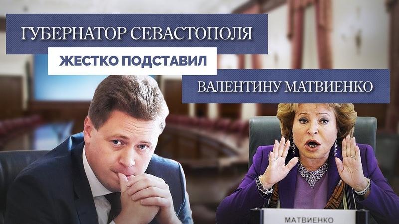 Губернатор Севастополя жестко подставил Валентину Матвиенко Руслан Осташко