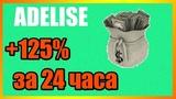ADELISE-125 ЗА 24 ЧАСА, ПОЛУЧАЙ КАЖДЫЙ ДЕНЬ ПО 625 РУБЛЕЙ!