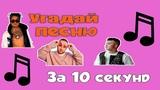 УГАДАЙ ПЕСНЮ ЗА 10 СЕКУНД! ХИТЫ 2017-2018