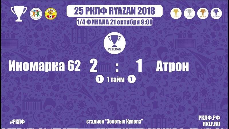 25 РКЛФ Ветеранский Кубок Иномарка 62-Атрон 2:1