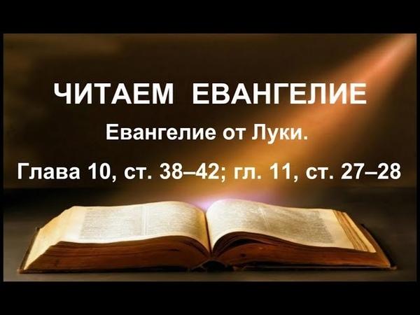 Читаем Евангелие 21 сентября 2018г Евангелие от Луки Глава 10 ст 38 42 глава 11 ст 27 28