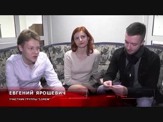 Пинская группа LOREM планирует выпустить первый альбом в новом году