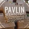 Агентство почтовых рассылок PAVLIN