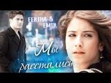 ФЕРИХА и ЭМИР -