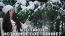 Что такое истинное состояние Элина Матвеева