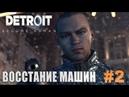 Detroit Become Human Прохождение Часть 2 ВОССТАНИЕ МАШИН PS 4