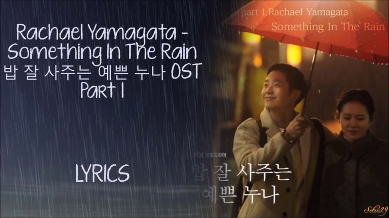 Rachael Yamagata – Something In The RainPretty Sister Who Buys Me Food밥 잘 사주는 예쁜 누나 OST 1 LYRICS