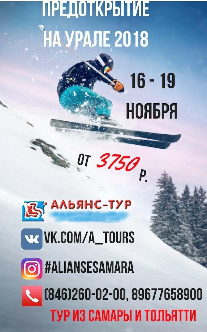 Афиша Самара ПРЕДОТКРЫТИЕ на Урале 16 -19 ноября