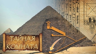 Тайная комната под пирамидой Хеопса
