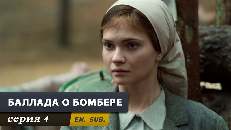 Баллада о бомбере Серия 4 The Bomber Episode 4 With English subtitles
