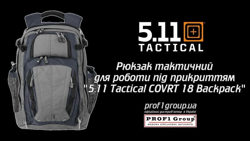 Рюкзак тактический для работы под прикрытием