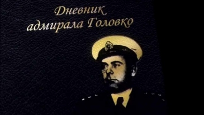 Дневник адмирала Головко 2008