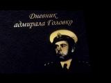 Дневник адмирала Головко (2008)
