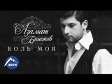 Азамат Биштов - Боль моя