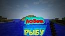 4 Minecraft Выживания Ловим рыбу 🐟💦