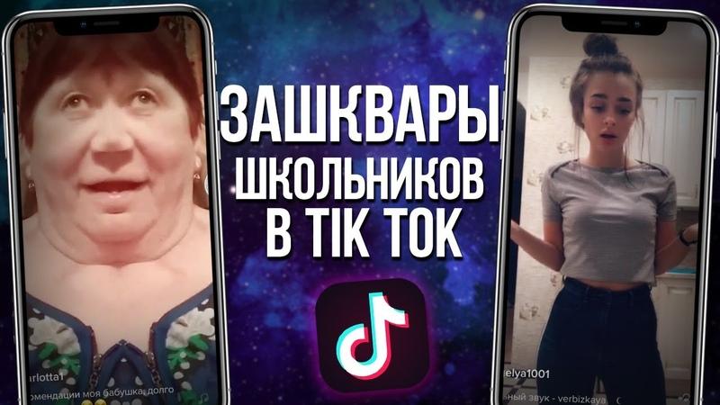 ЗАШКВАРЫ ШКОЛЬНИКОВ В TIK TOK 3