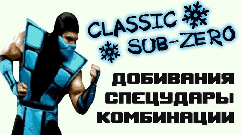 Ultimate Mortal Kombat 3 [Genesis] Classic Sub Zero - приёмы