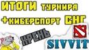 Итоги турнира по DOTA 2 SIVVIT. И немного о киберспорте в России.