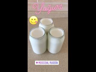-moskova'da ev yapımı türk yoğurdu  -турецкий йогурт в москве. домашнее изготовление. -🇷🇺❤🇹🇷